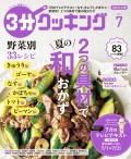 【日本テレビ】3分クッキング 2019年7月号