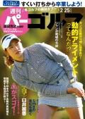 週刊パーゴルフ 2020/2/25号