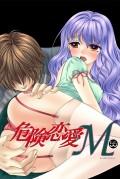 危険恋愛M55