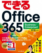 できる Office 365 Business/Enterprise 対応 2018年度版