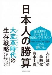 日本人の勝算