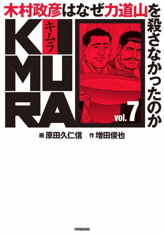 KIMURA vol.7〜木村政彦はなぜ力道山を殺さなかったのか〜