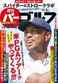 週刊パーゴルフ 2019/11/5号