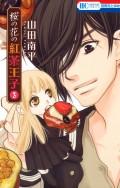 桜の花の紅茶王子(3)