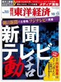 週刊東洋経済2014年10月11日号