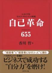 自己革命 バイオナンバー655