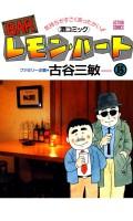 BARレモン・ハート 15