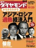 週刊ダイヤモンド 04年10月23日号