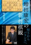 増田康宏の新・将棋観 堅さからバランスへ