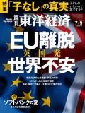 週刊東洋経済2016年7月9日号