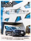 Motor Magazine 2021年5月号/No.790