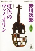 虹色のヴァイオリン〜杉原爽香三十一歳の冬〜