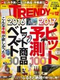 日経トレンディ2016年12月号