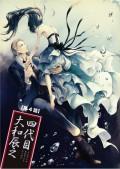 【バラ売り】四代目・大和辰之(4)