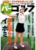週刊パーゴルフ 2015/10/27号
