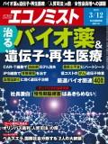 週刊エコノミスト2019年3/12号