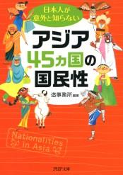 日本人が意外と知らないアジア45カ国の国民性