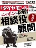 週刊ダイヤモンド 17年10月14日号