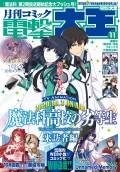 【電子版】月刊コミック 電撃大王 2020年11月号