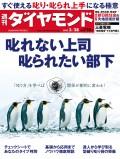 週刊ダイヤモンド 15年3月28日号