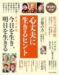 ゆうゆう2019年2月号増刊