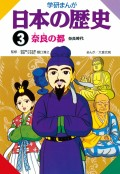 学研まんが日本の歴史 3 奈良の都