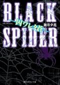 BLACK SPIDER ―囚ワレタ蒼―