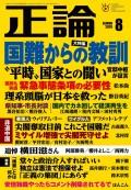 月刊正論2020年8月号