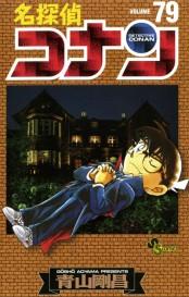 名探偵コナン 79