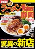 ラーメンWalker静岡2016