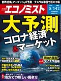 週刊エコノミスト2020年5/5号・12合併号
