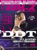 週刊プロレス 2019年 3/6号 No.1999
