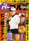 週刊パーゴルフ 2016/11/29・12/6号