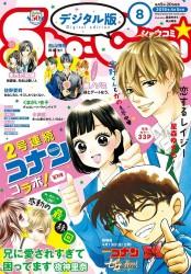 Sho−Comi 2018年8号(2018年3月20日発売)