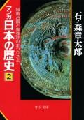 マンガ日本の歴史2 邪馬台国と卑弥呼のまつりごと