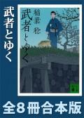 【期間限定価格】武者とゆく 全8冊合本版