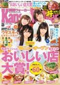 KansaiWalker関西ウォーカー 2014 No.24
