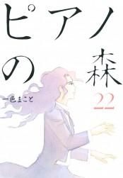 ピアノの森(22)