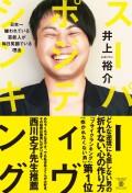 スーパー・ポジティヴ・シンキング - 日本一嫌われている芸能人が毎日笑顔でいる理由 -