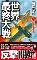 世界最終大戦 (5) 日米全面反攻!