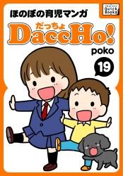 DaccHo!(だっちょ) 19