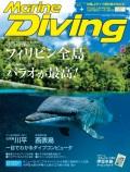 Marine Diving(マリンダイビング)2016年8月号 No.611