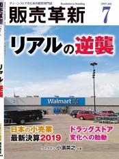 販売革新2019年7月号
