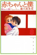 【期間限定価格】赤ちゃんと僕(8)