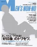 MEN'S NON-NO 2017年5月号