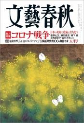 文藝春秋 2020年5月号