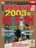 週刊ダイヤモンド 03年1月4日号