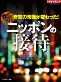 新 ニッポンの接待(週刊ダイヤモンド特集BOOKS Vol.326)