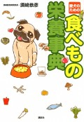 【期間限定価格】愛犬のための 食べもの栄養事典