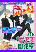 BOY'Sピアス開発室vol.14 あえいでいいとも!
